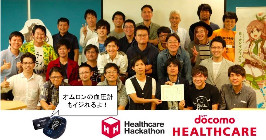 第12回ヘルスケアハッカソン:日本の健康の最大の敵を制圧せよ(高血圧)