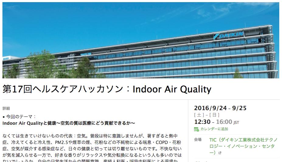【9月24−25日@大阪】第17回ヘルスケアハッカソン:Indoor Air Quality